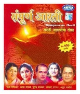 Sampoorna Aarti (Marathi) (Marathi) [LP]